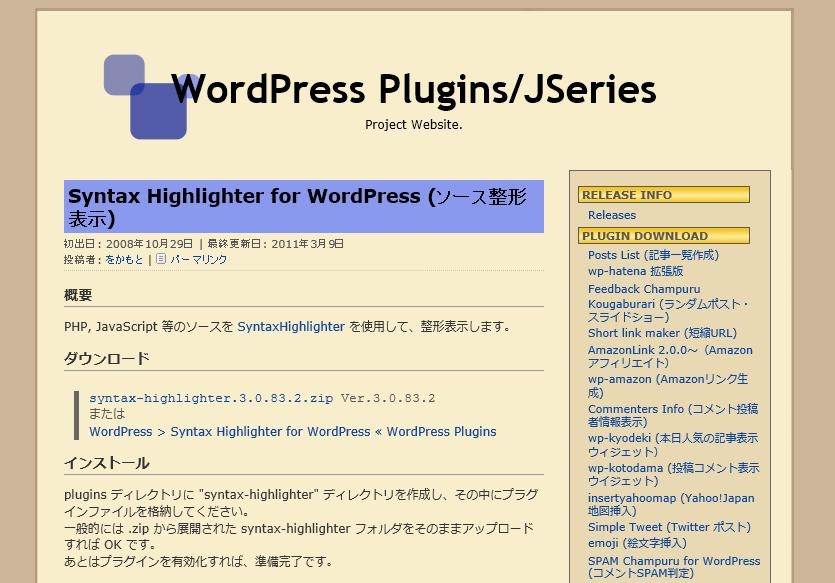 wp-plugin_jp