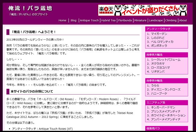 20140209_OreryuRose