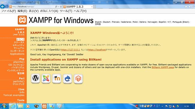 20140223_xampp_start2