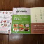 自炊のためのベスト3冊