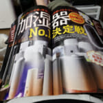 雑誌「MONOQLO: 2020年3月号」