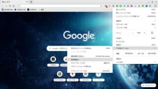Chrome:拡張機能メニュー
