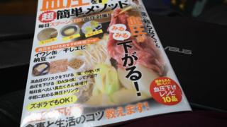 雑誌「血圧を下げる超簡単メソッド」