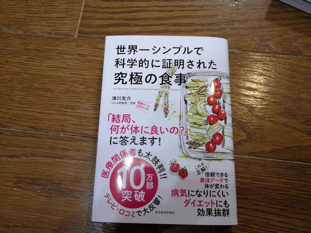 世界一シンプルで科学的に証明された究極の食事 - 津川友介著