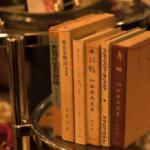 日本文学 - 古本