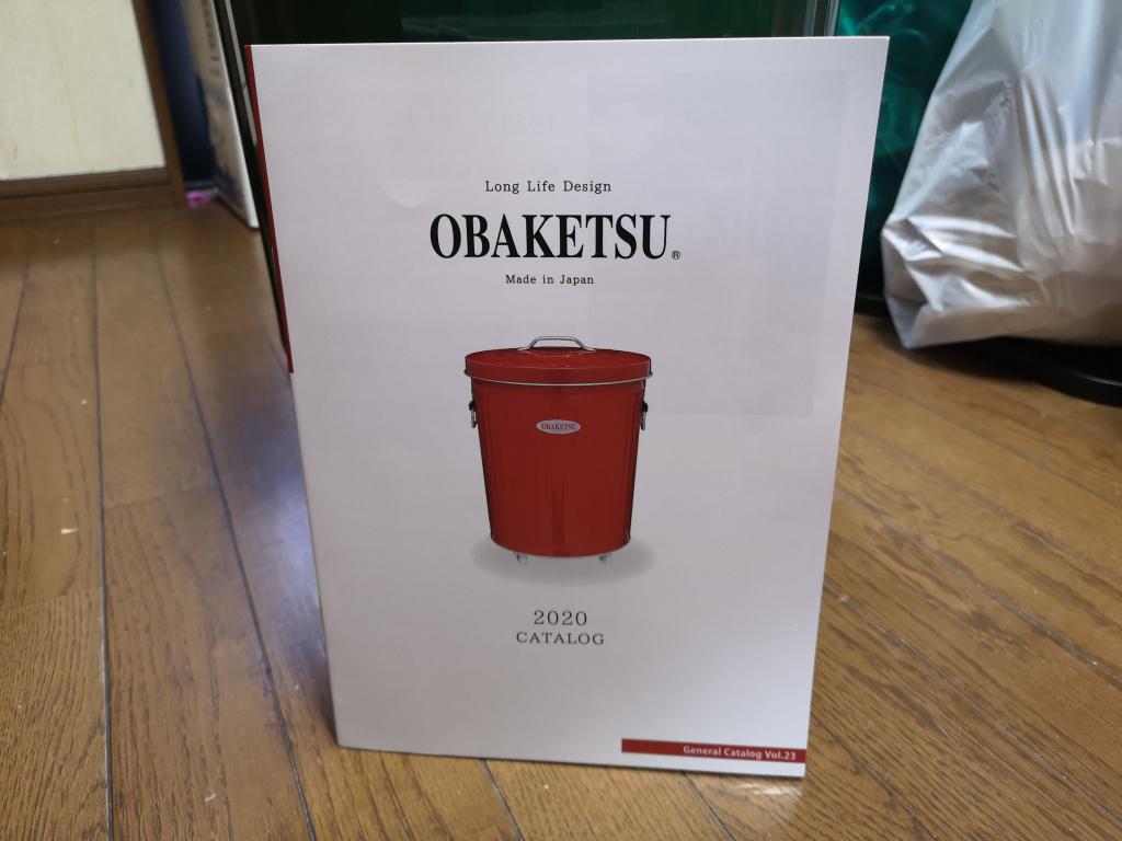 OBAKETSU 2020年カタログ