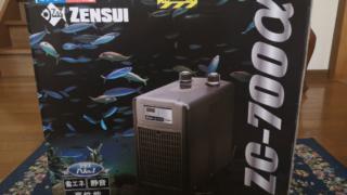 ゼンスイクーラー「ZC-700α」