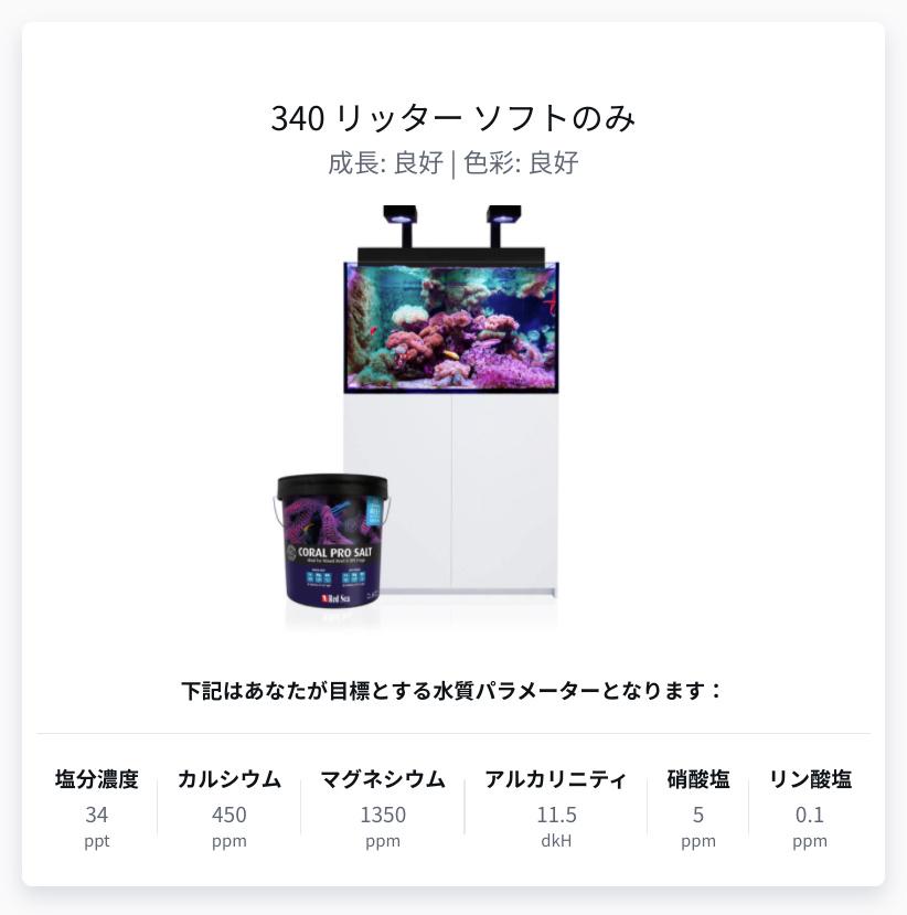 目標水質(レッドシー推奨!?)