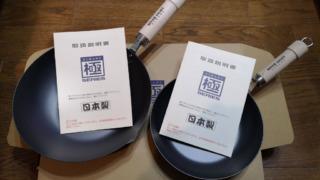 リバーライト・極(炒め鍋)とフライパン