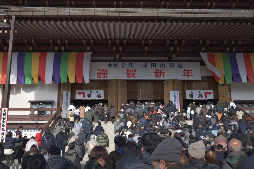 成田山新勝寺本殿(2020年正月)