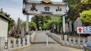 成田山新勝寺西門